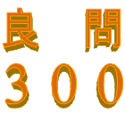 eye(良問300)