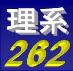 eye(厳選理系262)