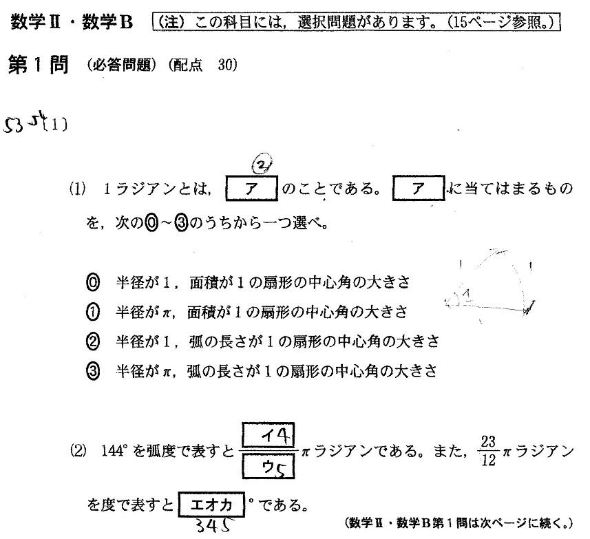 2017_IIB_1[1]1