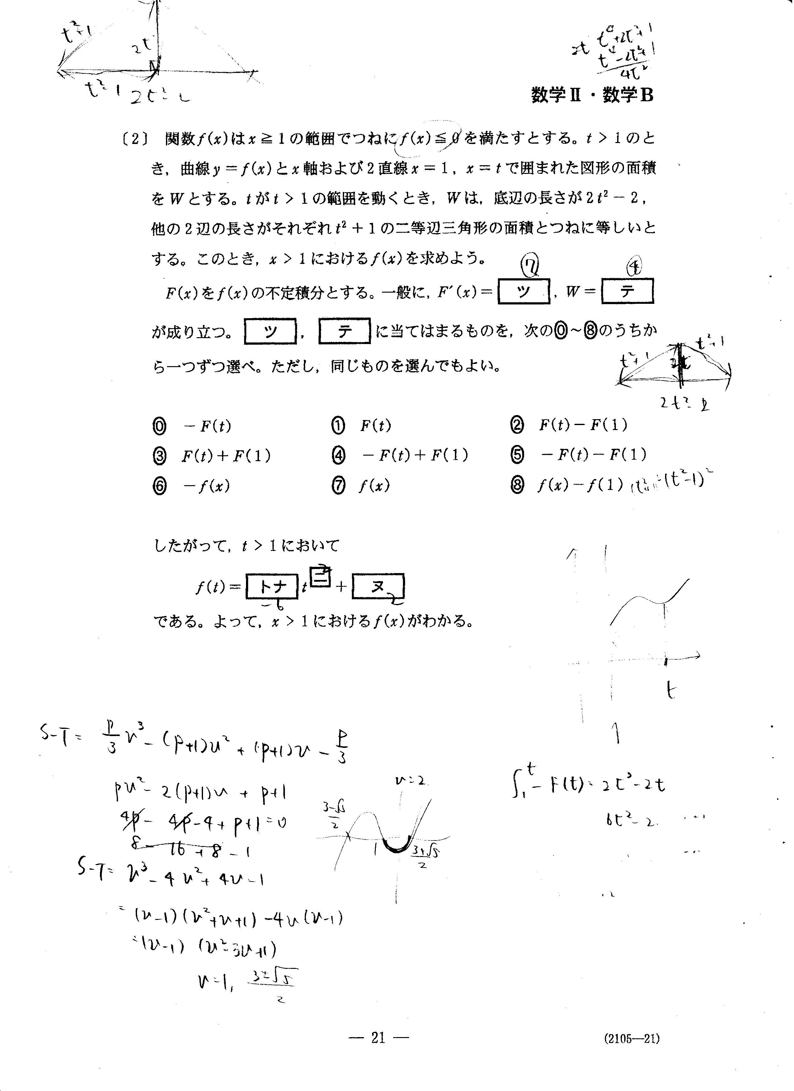 2017_IIB_2[2]