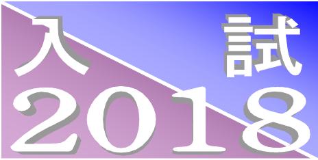 entrytop(入試2018)