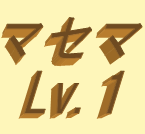 eye(マセマLv1)