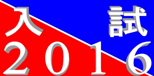 entrytop(入試2016)