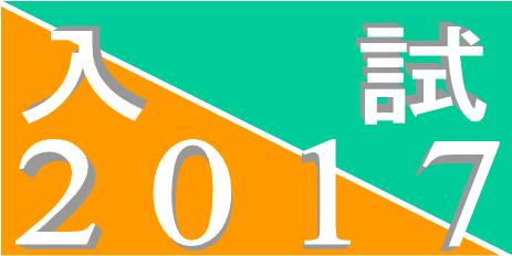 entrytop(入試2017)