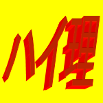 eye(ハイレベル理系数学)