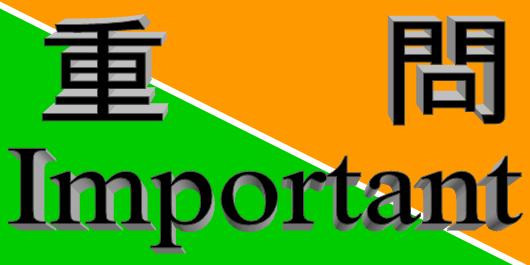 entrytop(重要問題集)